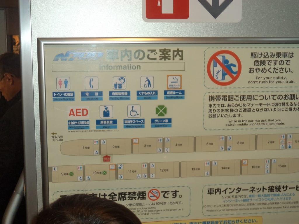 Placa no Shinkansen indica vagões onde é permitido fumar, Japão